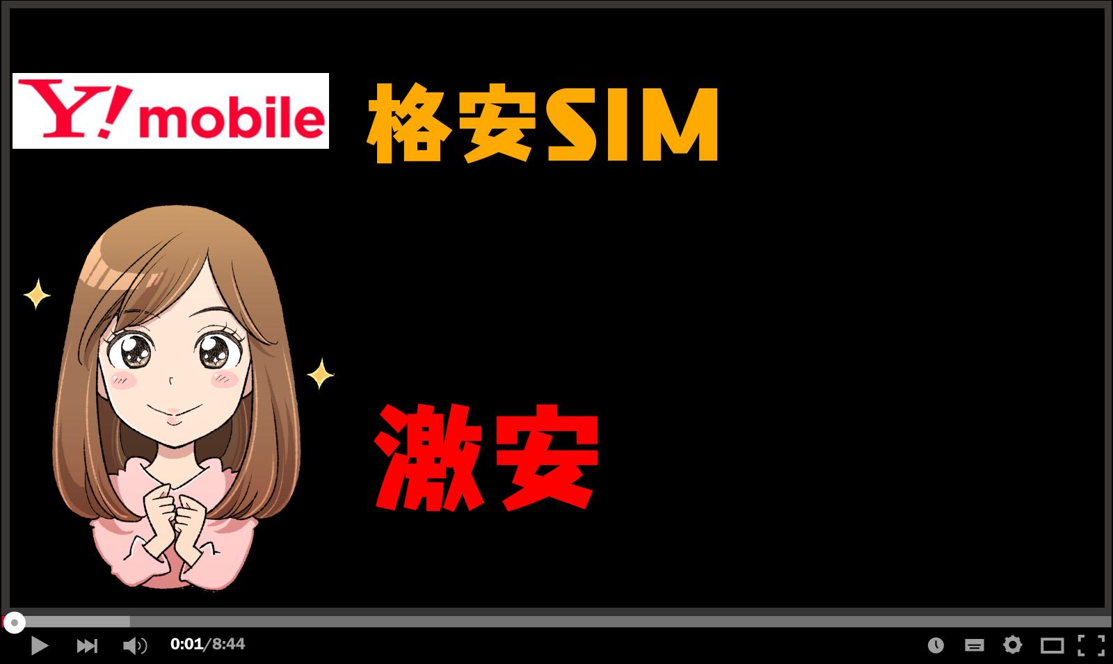 格安SIMにしたら毎月の携帯代が激安になった