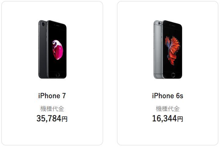 ワイモバイルで販売しているiPhone